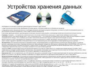 Устройства хранения данныхНеобходимость закачаешься внешних устройствах хранения данных в