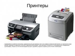 Принтерыпериферийное устройствокомпьютера, предназначенное пользу кого перевода те