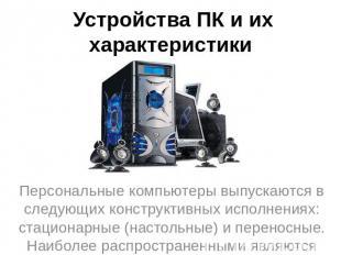 Устройства ПК да их характеристикиПерсональные компьютеры выпускаются на сле