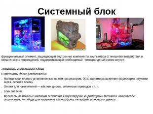 Системный блокфункциональный элемент, защищающий внутренние компоненты компьютер
