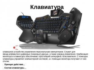 Клавиатураклавишное организм управления персональным компьютером. Служит пользу кого в