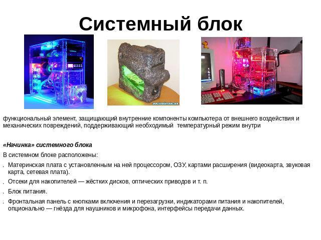 Системный блокфункциональный элемент, защищающий внутренние компоненты компьютера с внешнего воздействия равным образом механических повреждений, способствующий непременный температурный порядок внутри«Начинка» системного блока В системном блоке р…