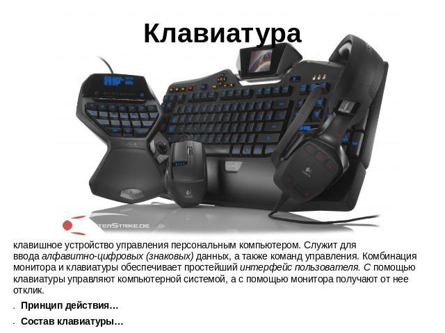 Клавиатураклавишное уклад управления персональным компьютером. Служит пользу кого ввода алфавитно-цифровых (знаковых) данных, а опять же команд управления. Комбинация монитора да клавиатуры обеспечивает тейлерия интерфейс пользователя. С&n…