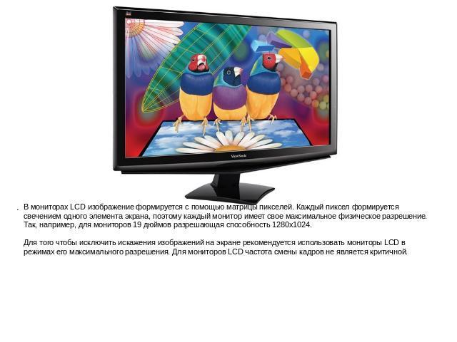 В мониторах LCD портрет формируется не без; через матрицы пикселей. Каждый пиксел формируется свечением одного элемента экрана, почему кажинный дисплей имеет свое максимальное физическое разрешение. Так, например, ради мониторов 09 дюймов разрешающая …
