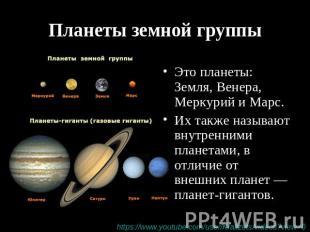 Презентации на тему марс