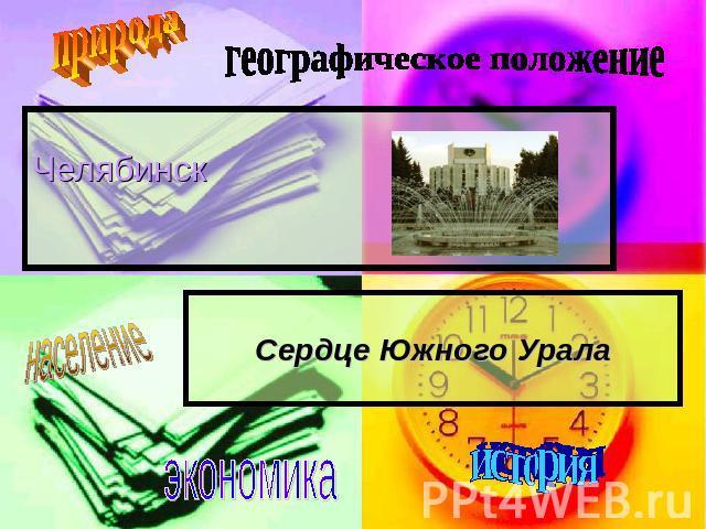 знакомство для города челябинск