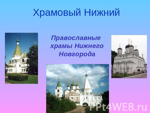 Презентация храм александра невского нижний новгород фото 455-176