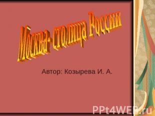 Скачать презентации на тему москва столица нашей родины