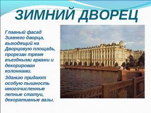 Скачать презентации на тему архитектура санкт петербурга