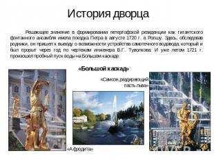 Презентации на тему петергоф