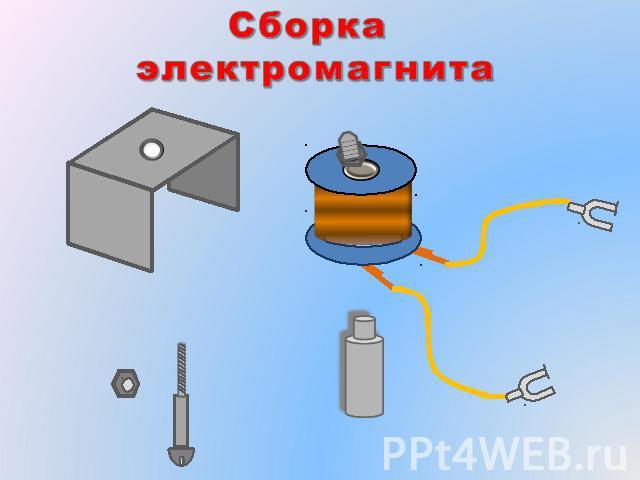 Сборка электромагнита