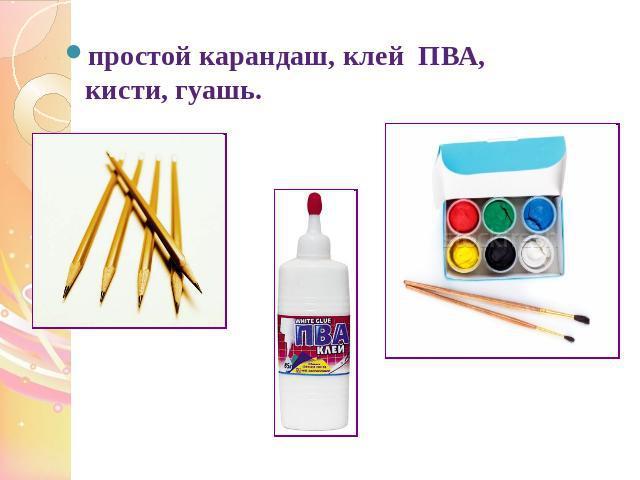 Как из клея карандаша сделать клей пва