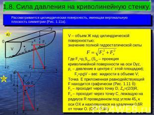 Чаще всего необходимо определить силу, действующую на цилиндрическую поверхность, имеющую вертикальную ось симметрии