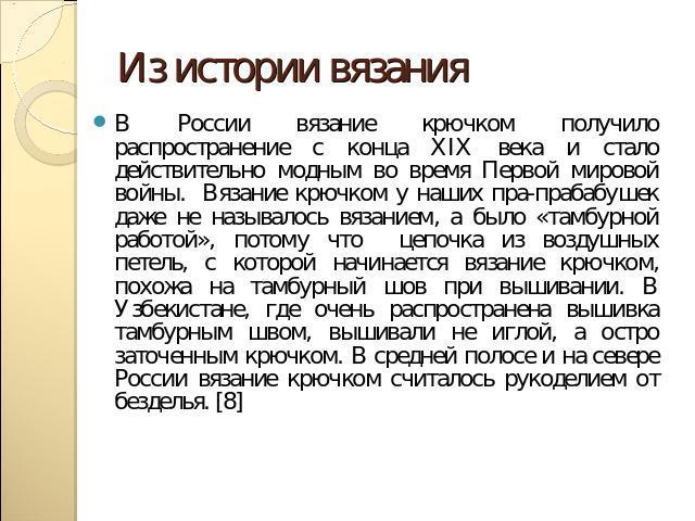 Развитие вязания в россии 98