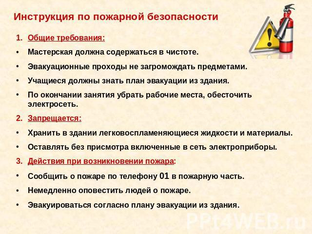 Инструкция По Пожарной Безопасности Цехов