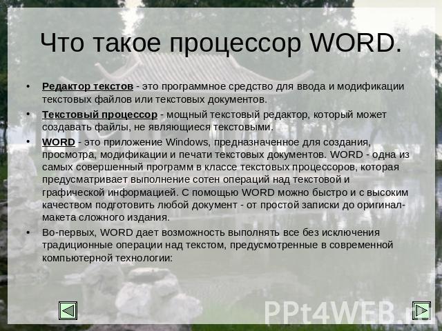 знакомство с текстовым редактором word презентация 2 класс