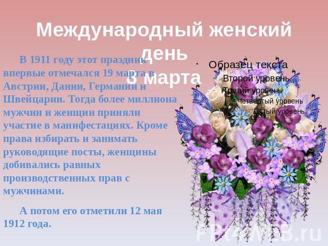 Сценарии и поздравления к женскому дню