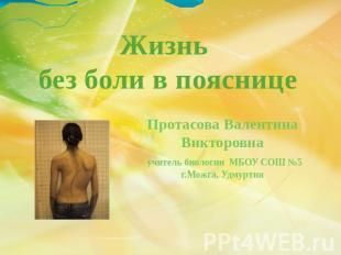 Схема лечения остеохондроза грудного отдела позвоночника