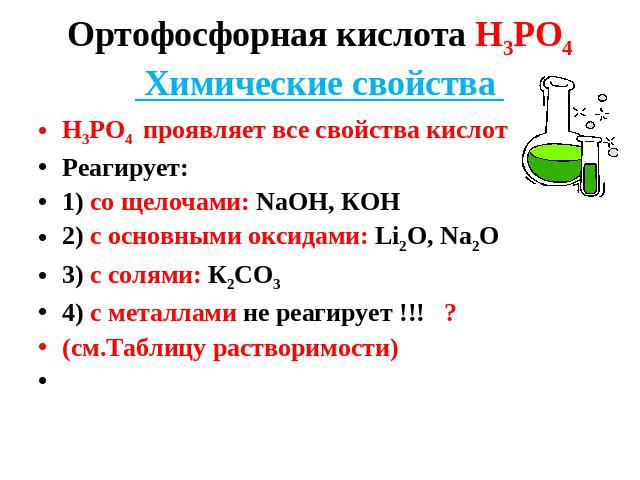 Оксид фосфора (v) - трехмерная модель молекулы