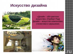 Презентация на тему дизайн как вид искусства