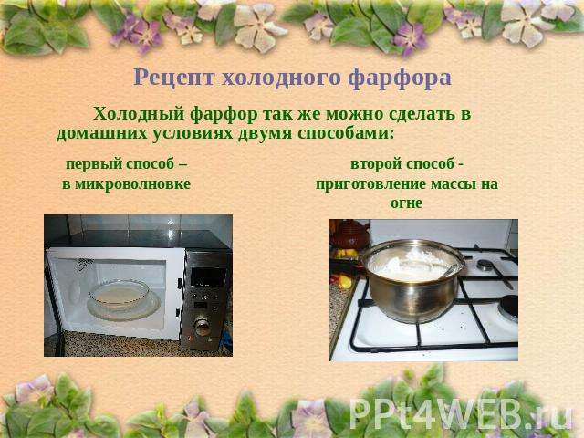 Как сделать холодный фарфор в домашних условиях