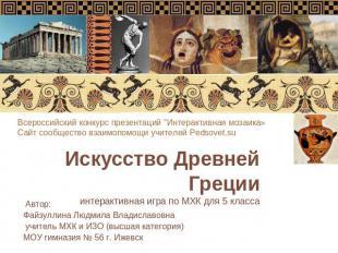 Тему искусство древней греции 5 класс