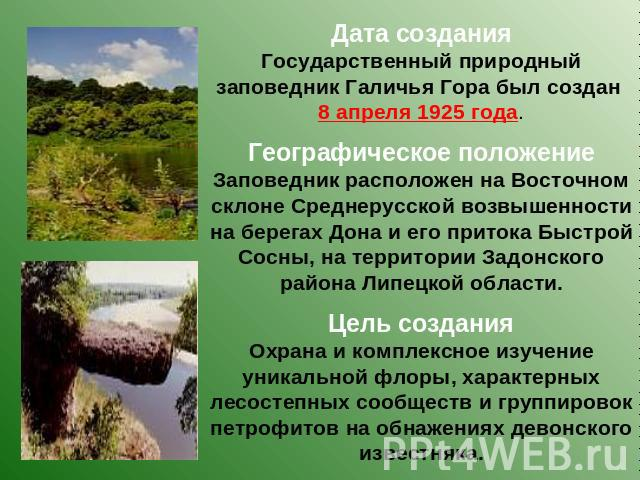 Презентацию на тему галичья гора