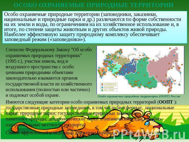 В 2017 году в кузбассе появятся новые особо охраняемые природные территории в заявке на получение статуса оопт 200