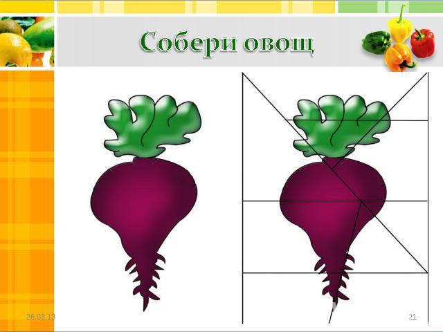 морковь игра