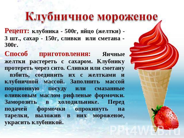 Как сделать мороженое в домашних условиях из