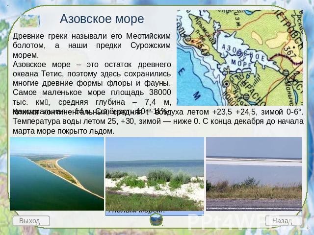 Презентация азовского моря