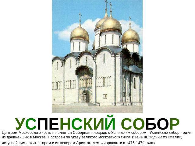 Презентация На Тему Московский Кремль 3 Класс