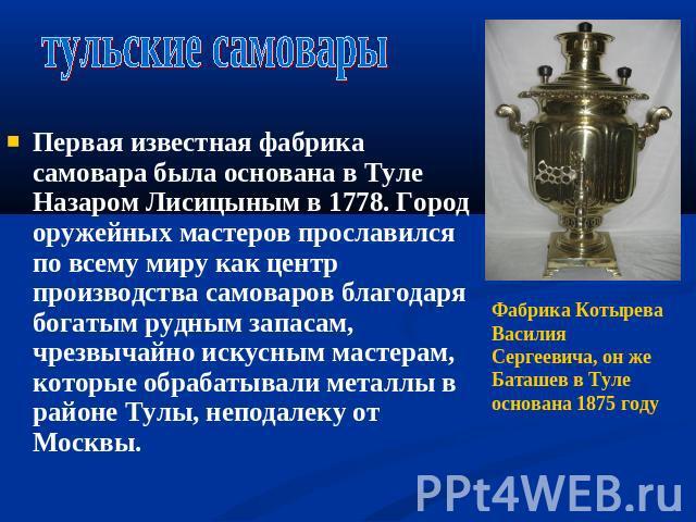 Презентация На Тему Народные Символы России