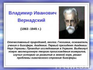 Природа на украины тему презентацию