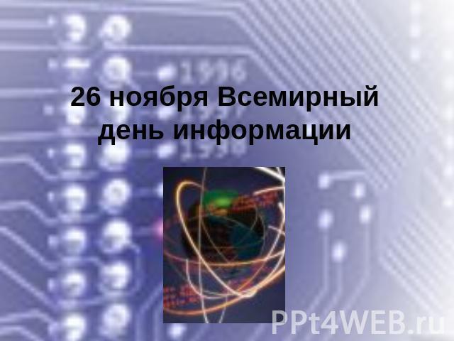 Всемирный День Информации Презентация