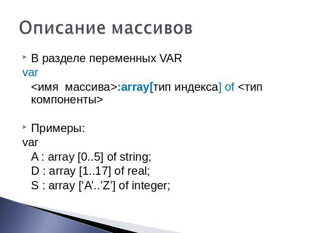 Описание массива в разделе var описать массив - это объявит в разделе описания переменных var с использованием