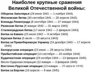 Наиболее крупные сражения Великой Отечественной войны: Оборона Заполярья (29 июн