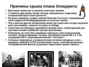 Причины срыва плана блицкрига: Массовые бесстрашие равным образом безбоязненность советских воинов. С п