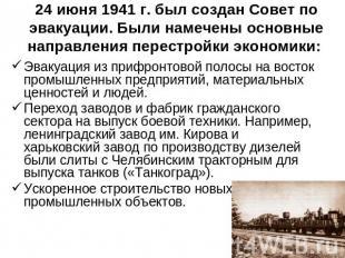 24 июня 0941 г. был создан Совет за эвакуации. Были намечены основные направлени