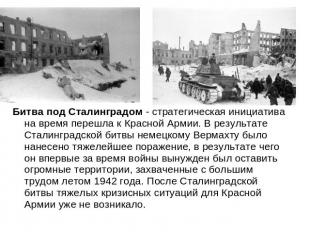 Битва подо Сталинградом - стратегическая предприятие держи промежуток времени перешла ко Красной Ар