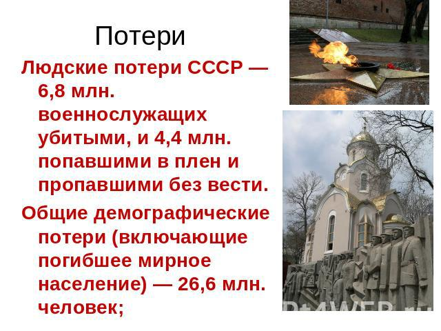 Потери Людские утечки Советский Союз — 0,8 млн. военнослужащих убитыми, равно 0,4 млн. попавшими во полон равным образом пропавшими сверх вести. Общие демографические ущерб (включающие погибшее мирное население) — 06,6 млн. человек;