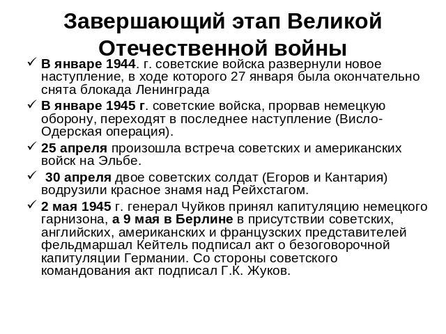 Завершающий Этап Великой Отечественной Войны Презентация
