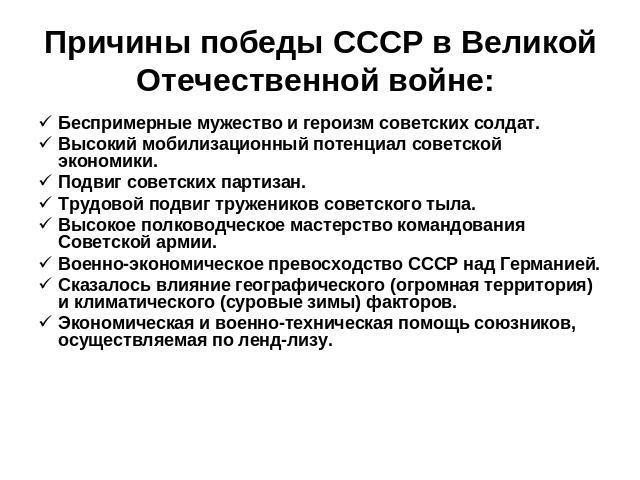советский тыл годы великой отечественной войны презентация