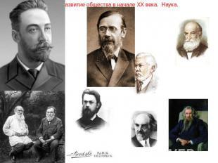 Общества в начале хх века наука