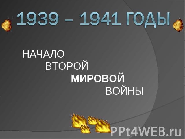 Презентацию на тему мировая война
