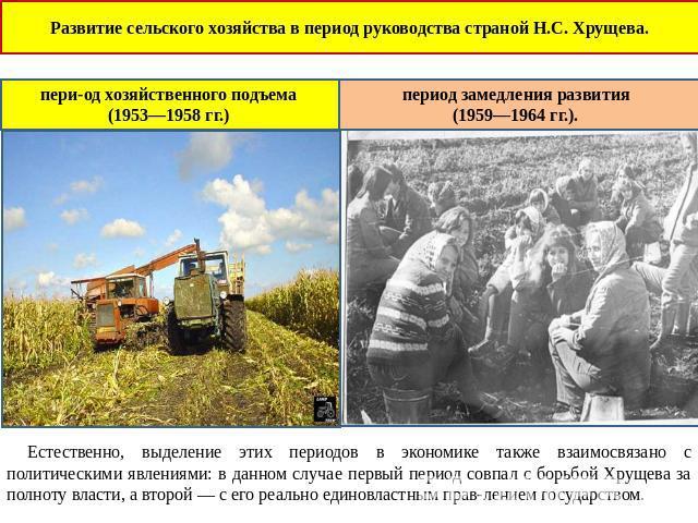 К Периоду Руководства Н С Хрущева - фото 10