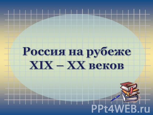 Россия на рубеже XIX – XX