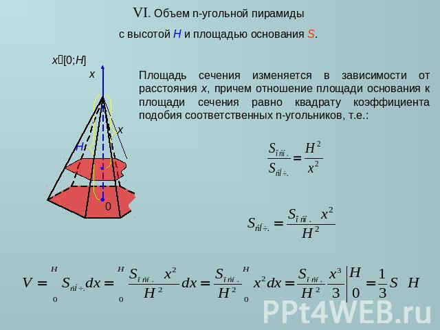 Отношение высоты к площади пирамиды