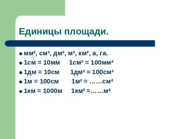 Физика единицы измерения 7 класс