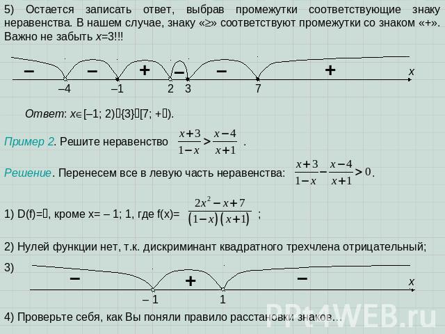 решение уравнений со знаком радикала